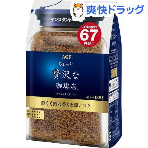 マキシム ちょっと贅沢な珈琲店 インスタントコーヒー スペシャルブレンド 袋(135g)【マキシム(MAXIM)】