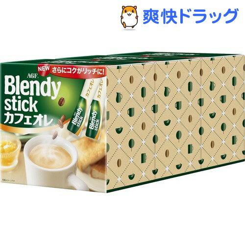 ブレンディ スティック カフェオレ(12g*90本入)【ブレンディ(Blendy)】
