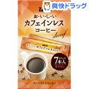 UCC おいしいカフェインレスコーヒー スティック(7本入)