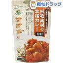 創健社 植物素材のカレー甘口 フレークタイプ(135g)