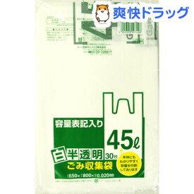白半透明 ごみ袋 とって付き(45L*30枚入)