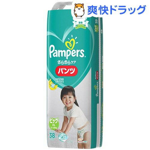 パンパース おむつ さらさらパンツ スーパージャンボ ビッグ(ビッグサイズ38枚)【pgstp】【PGS-PM43】【mam_p5】【パンパース】
