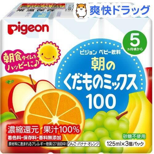 ピジョン ベビー飲料 朝のくだものミックス100(125mL*3コパック)【ピジョン ベビー飲料】
