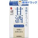 マルコメ 米糀から作った甘酒 LL(125mL)【プラス糀】