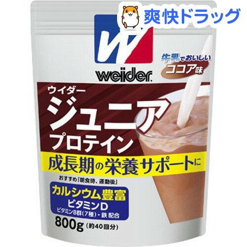 ウイダー ジュニアプロテイン ココア味(800g)【ウイダー(Weider)】