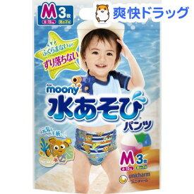 ムーニー 水あそびパンツ 男の子用 Mサイズ 6-12kg(3枚入)【ムーニー】