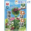 リケン ねばねば海藻サラダ(33g)【リケン】