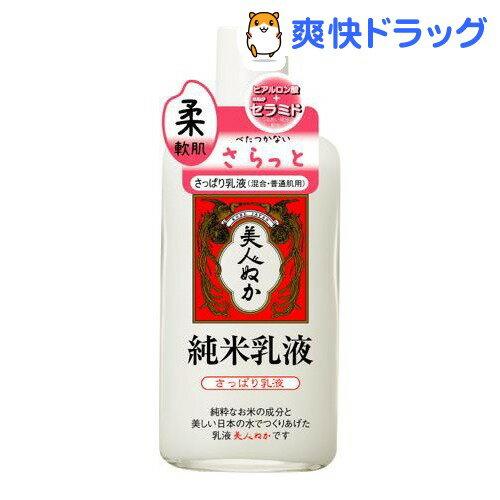純米乳液(130mL)【純米スキンケア】