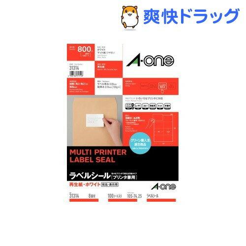 エーワン ラベルシール(プリンタ兼用) 再生紙 A4 8面 31314(100シート)【送料無料】