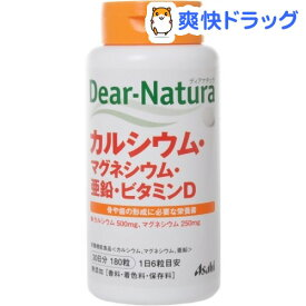 ディアナチュラ カルシウム・マグネシウム・亜鉛・ビタミンD(180粒)【Dear-Natura(ディアナチュラ)】