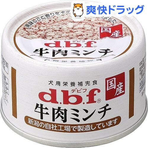 デビフ 牛肉ミンチ(65g)【デビフ(d.b.f)】