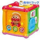 アンパンマン よくばりキューブ(1セット)【送料無料】