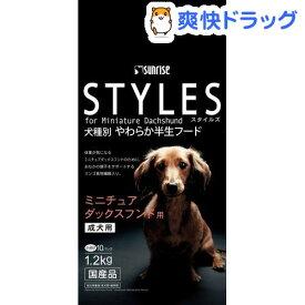 サンライズ スタイルズ ミニチュアダックスフンド用(1.2kg)【スタイルズ(STYLES)】