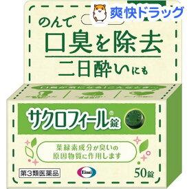【第3類医薬品】サクロフィール錠(50錠)【サクロフィール】