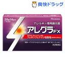【第2類医薬品】アレグラFX(セルフメディケーション税制対象)(28錠) ランキングお取り寄せ