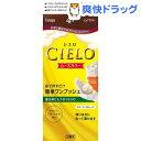 シエロ ムースカラー 4P ピュアブラウン(1セット)【シエロ(CIELO)】[白髪染め]