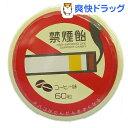禁煙飴 コーヒー味(60粒入)[お菓子]