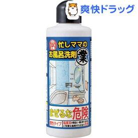 プロユース仕様 忙しママのお風呂洗剤 業(200mL)