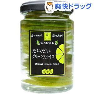 【訳あり】だいだいグリーンスライス(160g)【柚子屋本店】