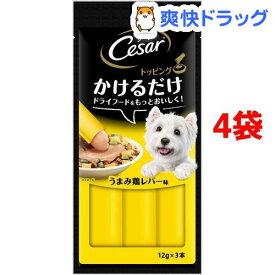 シーザー トッピング うまみ鶏レバー味(12g*3本入*4袋セット)【シーザー(ドッグフード)(Cesar)】
