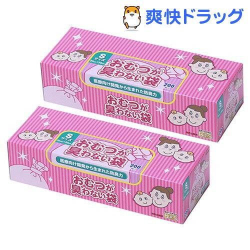 おむつが臭わない袋 BOS(ボス) ベビー用 箱型 Sサイズ(200枚入*2コ)【防臭袋BOS】【送料無料】
