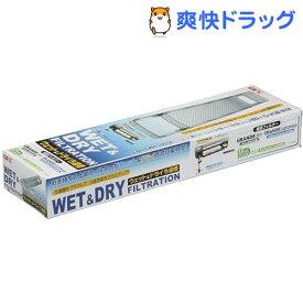 グランデ・デュアル用 ウェット&ドライ濾過槽(1コ入)