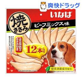 いなば 焼ささみ ビーフミックス味(25g*12本入)【焼ささみ】