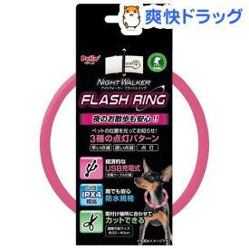 ペティオ ナイトウォーカー フラッシュリング ピンク(1コ入)【ペティオ(Petio)】