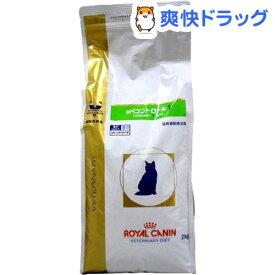 ロイヤルカナン 猫用 pHコントロール1 ドライ(2kg)【ロイヤルカナン療法食】