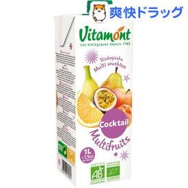 ヴィタモント オーガニック マルチフルーツジュース(1L)【ヴィタモント】