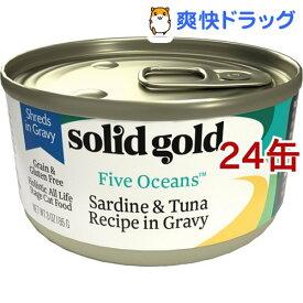 ソリッドゴールド イワシ&ツナ缶(85g*24コセット)【ソリッドゴールド】[いわし キャットフード]