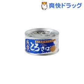 千葉産直サービス とろさば 水煮(180g)[缶詰]
