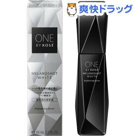 ONE BY KOSE メラノショット ホワイト D ラージ(65ml)【ONE BY KOSE(ワンバイコーセー)】