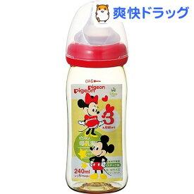 ピジョン 母乳実感哺乳びん プラスチック 240ml ミッキー柄(1コ入)【母乳実感】
