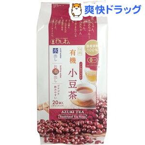 ひしわ 国産有機小豆茶 100g(20袋入)【ひしわ】