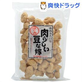鶏肉みたいな 肉らしい豆な嫁(150g)【肉らしい豆な姑】
