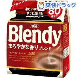 AGF ブレンディ まろやかな香りブレンド 袋(160g)【zaiko_20_more】【ブレンディ(Blendy)】[コーヒー]