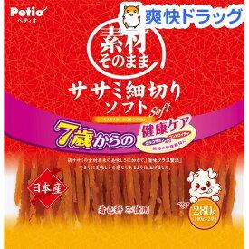 ペティオ 素材そのまま ササミ細切りソフト 7歳からの健康ケア(280g)【ペティオ(Petio)】