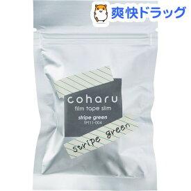 こはる専用フィルムテープ 11mm ストライプグリーン TPT11-004(1コ入)【こはる(coharu)】