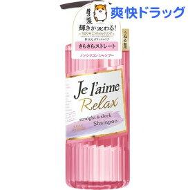 ジュレーム リラックス シャンプー ストレート&スリーク(500ml)【ジュレーム】
