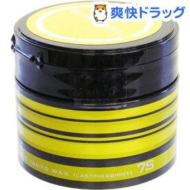 ナカノ タント ワックス 7S(90g)【ナカノ】