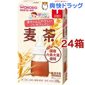 和光堂 飲みたいぶんだけ 麦茶 1ヶ月から幼児期まで(1.2g*8包入*24箱セット)【飲みたいぶんだけ】