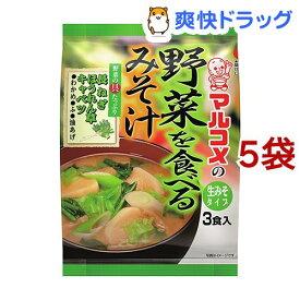 野菜を食べるみそ汁(3食入*5コ)