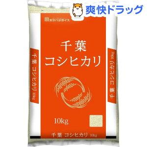 令和2年産 千葉県産 コシヒカリ(10kg)