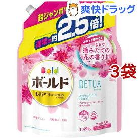 ボールドジェル アロマティックフローラル&サボンの香り つめかえ用 超ジャンボ(1.49kg*3袋セット)【ボールド】