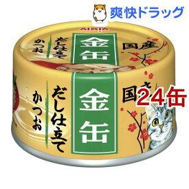 金缶 だし仕立て かつお(70g*24コセット)【d_aixia】【金缶シリーズ】[キャットフード]