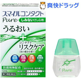 【第3類医薬品】スマイルコンタクト ピュア(12ml)【スマイル】