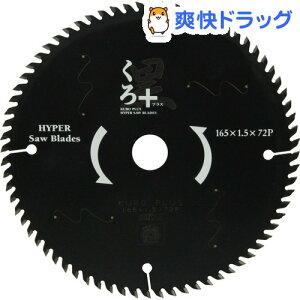 SK11 くろプラス 木工用チップソー 165*72P(1コ入)【SK11】