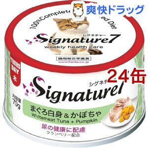 シグネチャー7 まぐろ白身&かぼちゃ(70g*24缶セット)