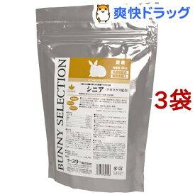 バニーセレクション シニア(3kg*3コセット)【セレクション(SELECTION)】